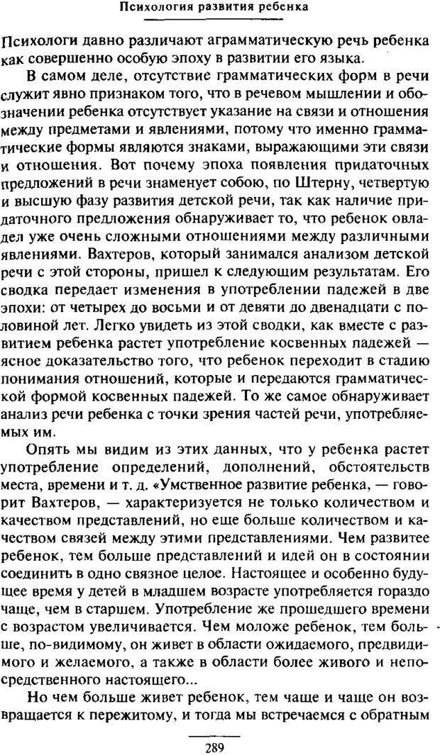 PDF. Психология развития ребенка. Выготский Л. С. Страница 91. Читать онлайн