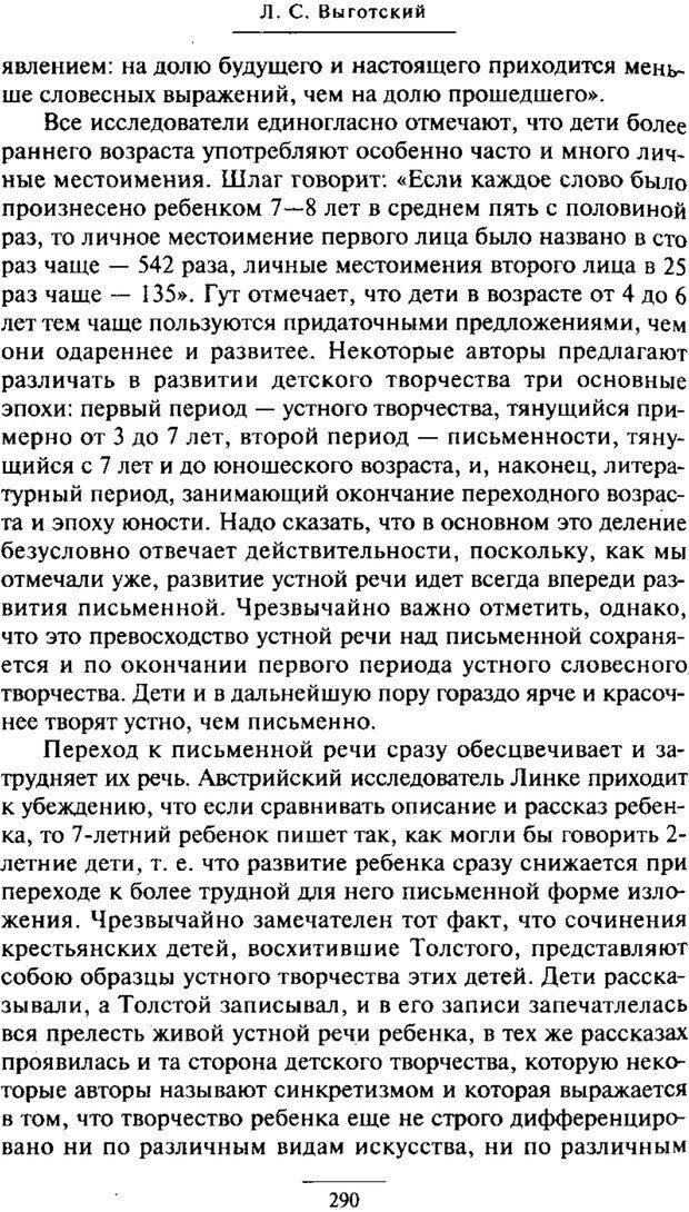 PDF. Психология развития ребенка. Выготский Л. С. Страница 92. Читать онлайн