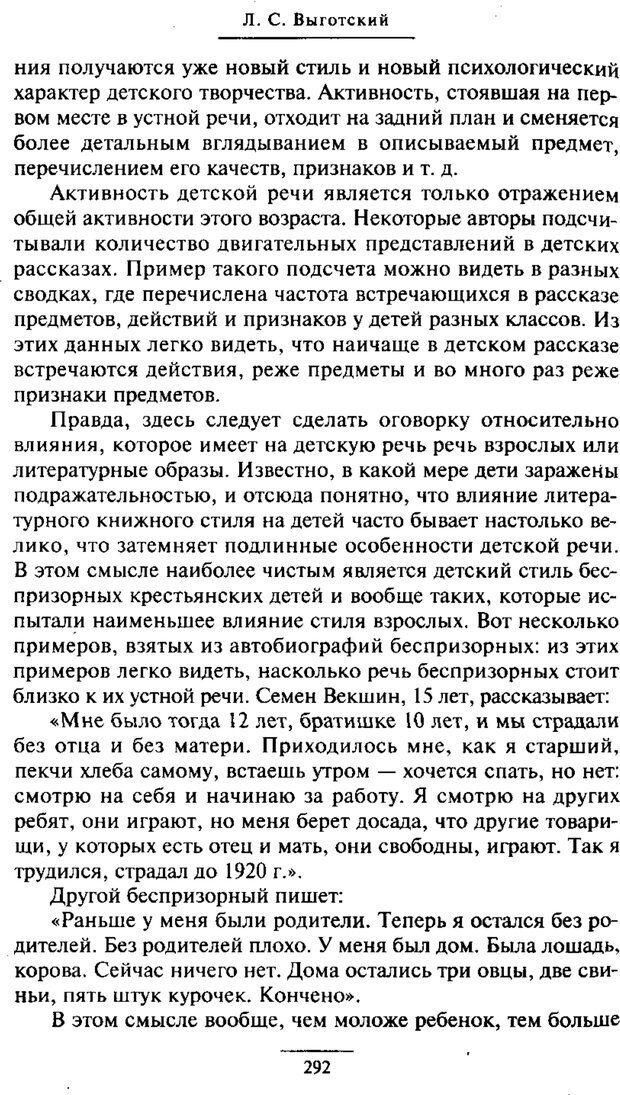 PDF. Психология развития ребенка. Выготский Л. С. Страница 94. Читать онлайн