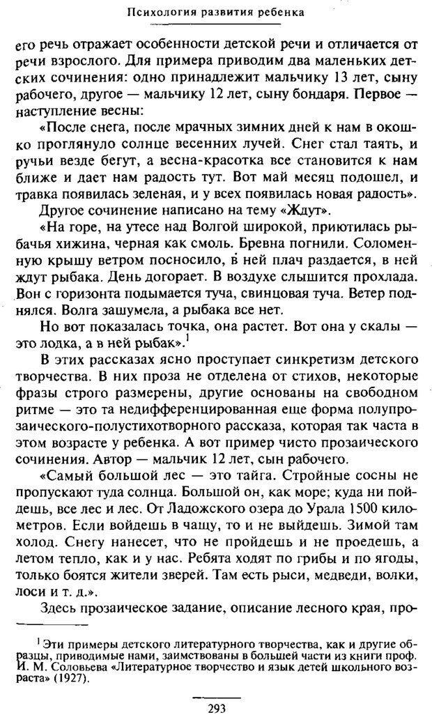 PDF. Психология развития ребенка. Выготский Л. С. Страница 95. Читать онлайн