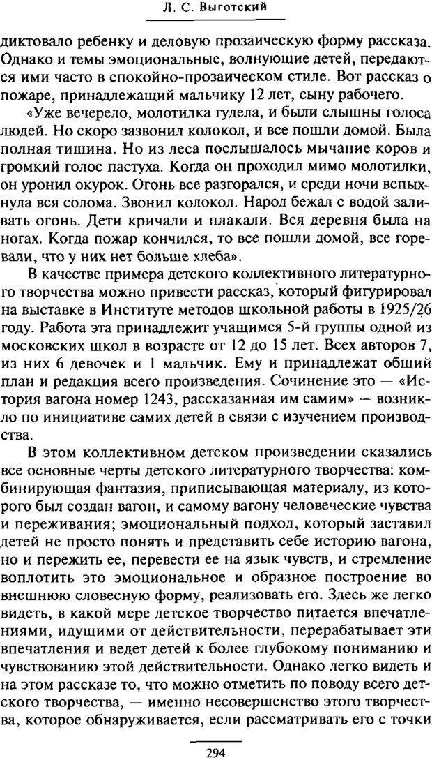PDF. Психология развития ребенка. Выготский Л. С. Страница 96. Читать онлайн