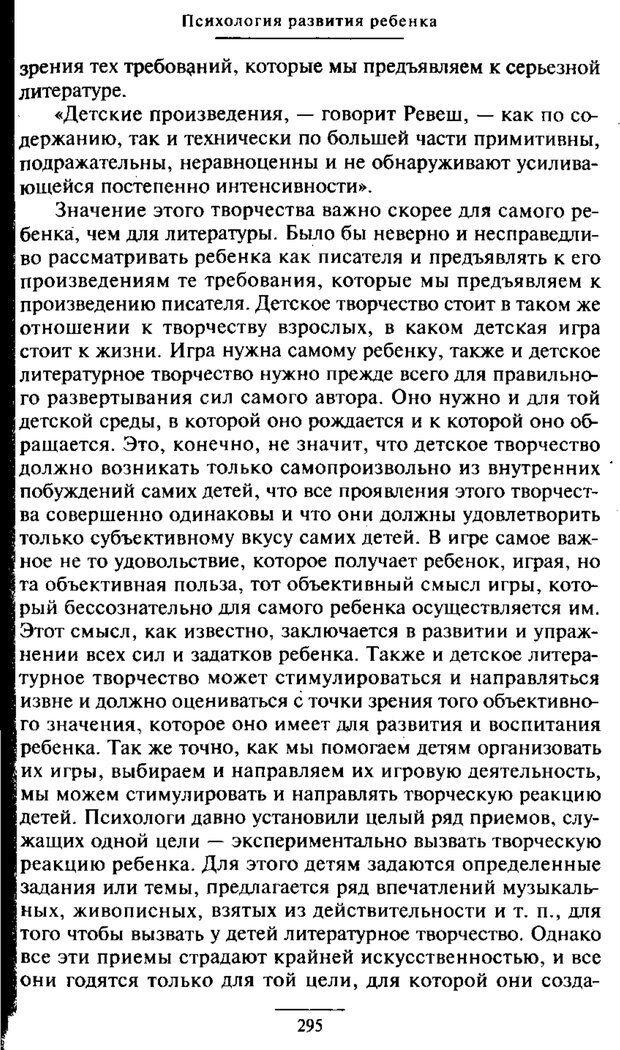 PDF. Психология развития ребенка. Выготский Л. С. Страница 97. Читать онлайн