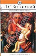Психология развития ребенка, Выготский Лев