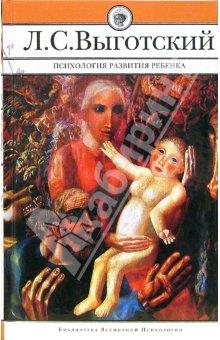 """Обложка книги """"Психология развития ребенка"""""""
