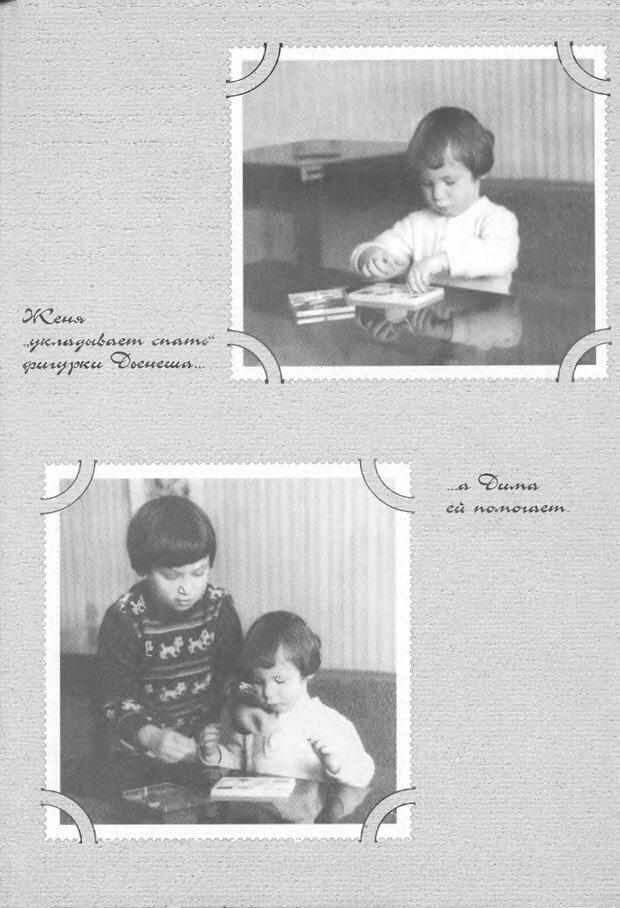 DJVU. Малыши и математика. Домашний кружок для дошкольников. Звонкин А. К. Страница 2. Читать онлайн