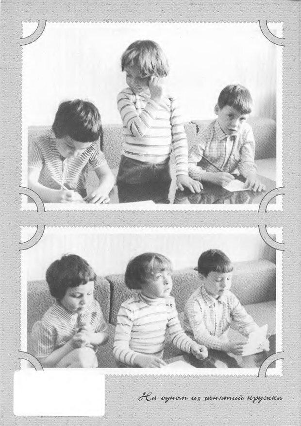 DJVU. Малыши и математика. Домашний кружок для дошкольников. Звонкин А. К. Страница 243. Читать онлайн