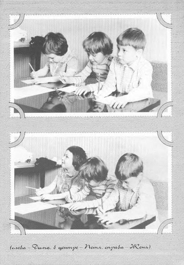 DJVU. Малыши и математика. Домашний кружок для дошкольников. Звонкин А. К. Страница 244. Читать онлайн