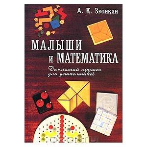 """Обложка книги """"Малыши и математика. Домашний кружок для дошкольников"""""""