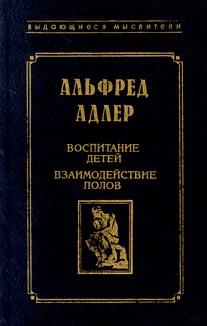 """Обложка книги """"Адлер. Воспитание детей - взаимодействие полов"""""""