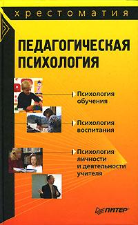 """Обложка книги """"Педагогическая психология: хрестоматия"""""""