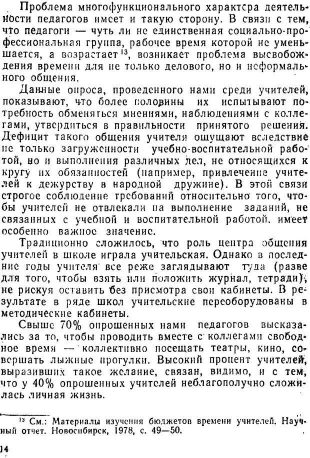 DJVU. Педагогический коллектив. Дежникова Н. С. Страница 14. Читать онлайн