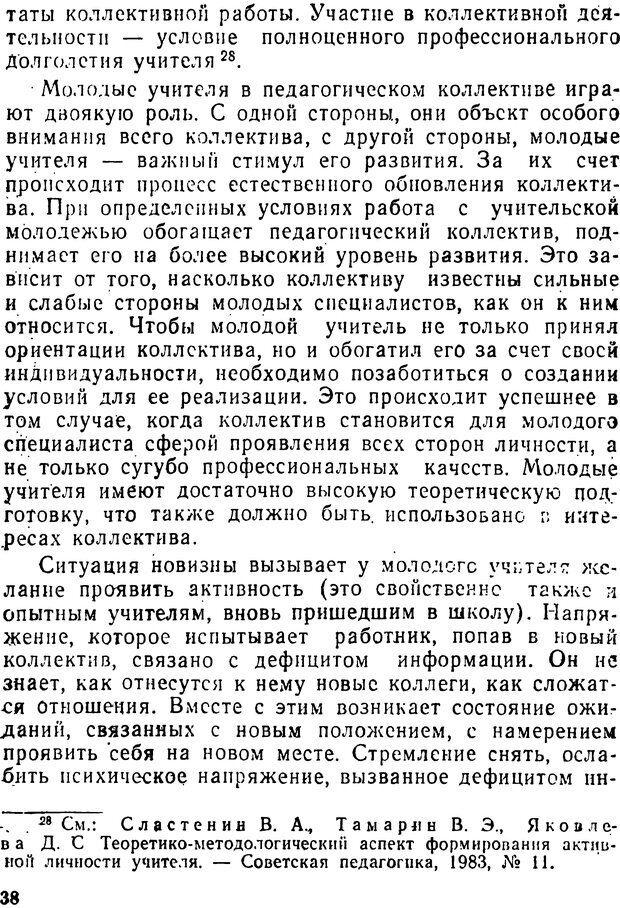 DJVU. Педагогический коллектив. Дежникова Н. С. Страница 38. Читать онлайн