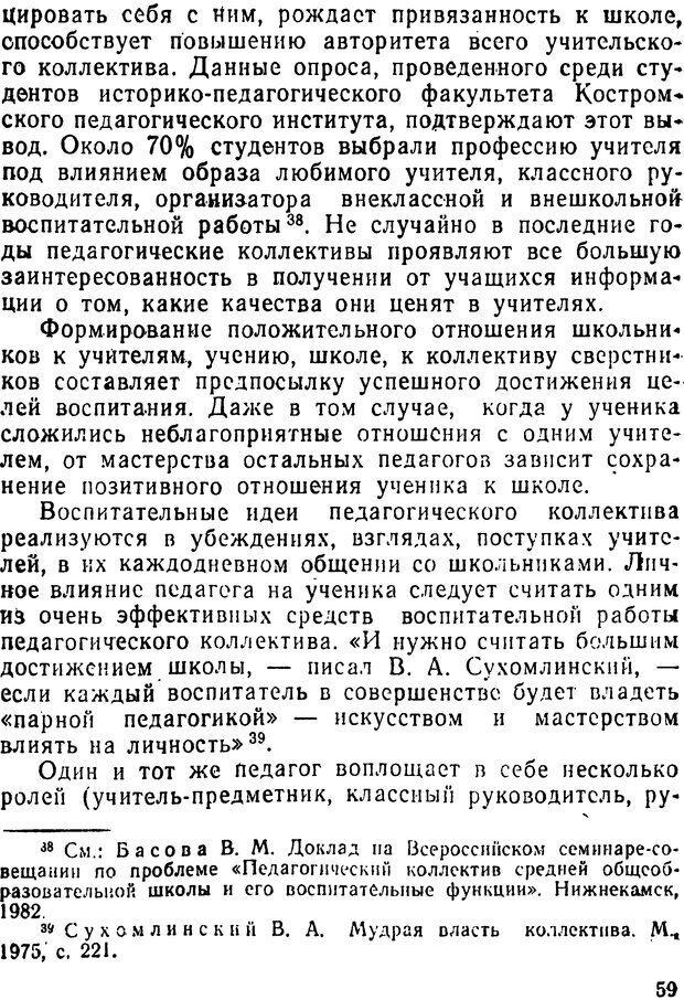 DJVU. Педагогический коллектив. Дежникова Н. С. Страница 59. Читать онлайн
