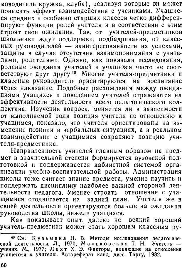 DJVU. Педагогический коллектив. Дежникова Н. С. Страница 60. Читать онлайн