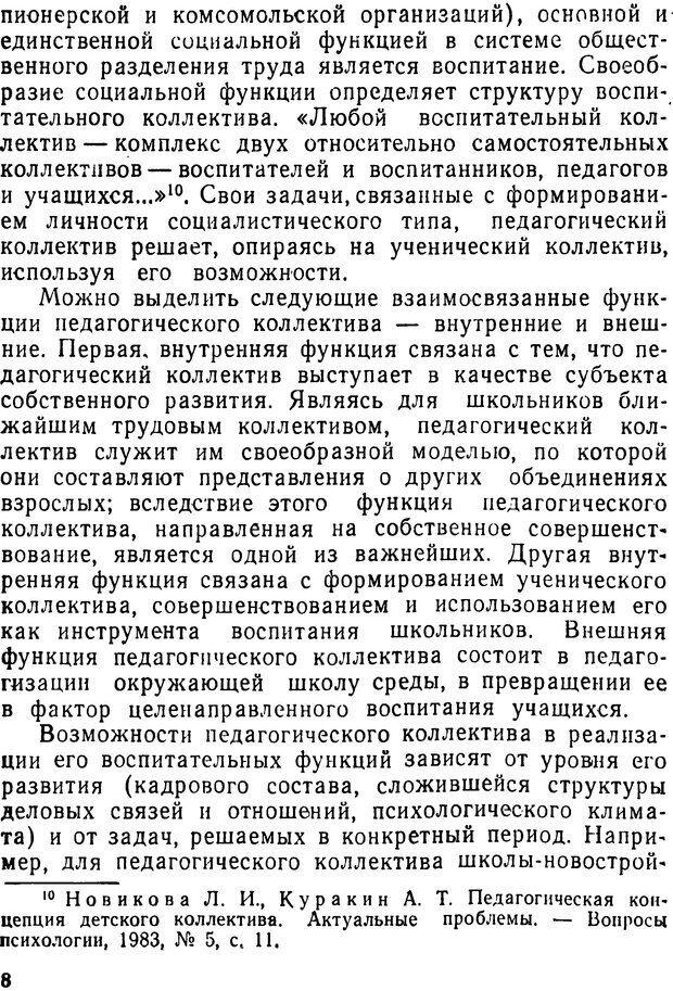DJVU. Педагогический коллектив. Дежникова Н. С. Страница 8. Читать онлайн
