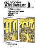 Педагогический коллектив, Дежникова Наталья