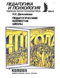 """Обложка книги """"Педагогический коллектив"""""""