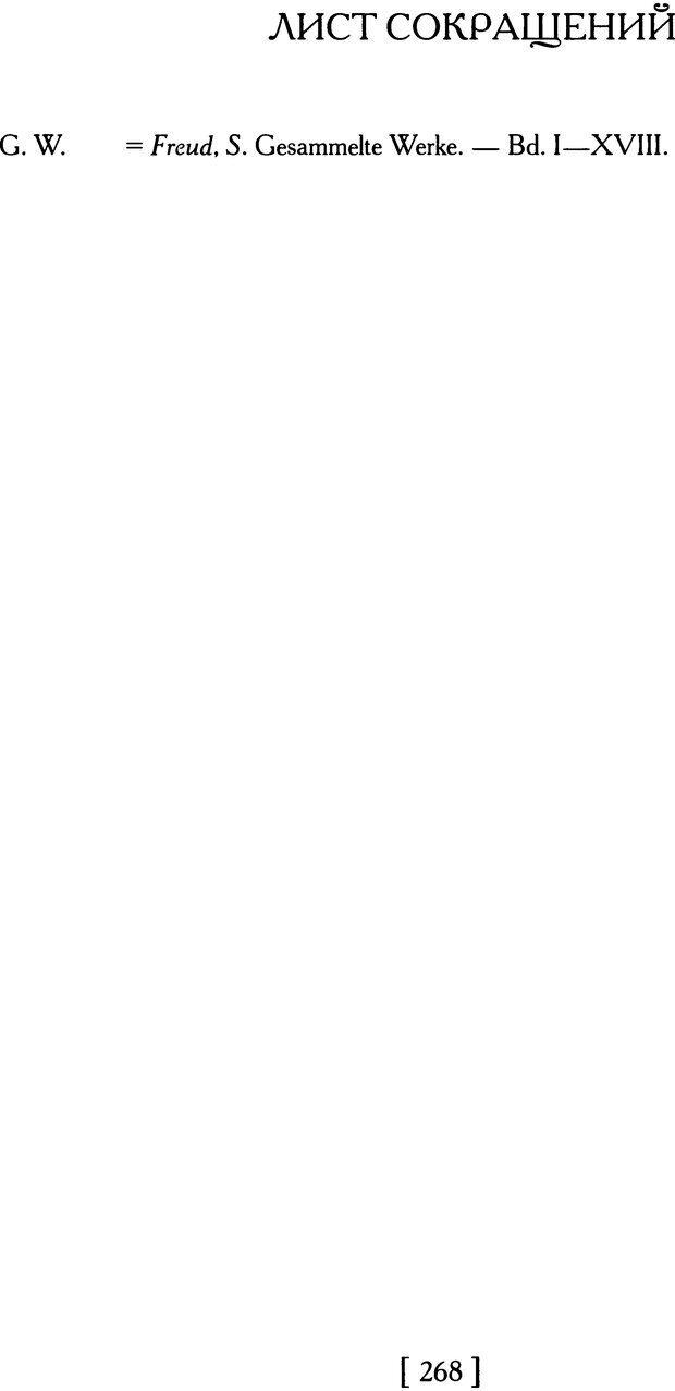 DJVU. Психоанализ и педиатрия. Том 1. Дольто Ф. Страница 271. Читать онлайн