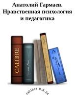 """Обложка книги """"Нравственная психология и педагогика"""""""