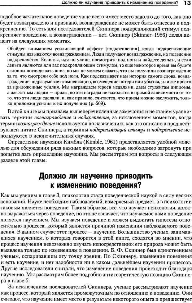 DJVU. Теории научения[6-е издание]. Хегенхан Б. Р. Страница 10. Читать онлайн