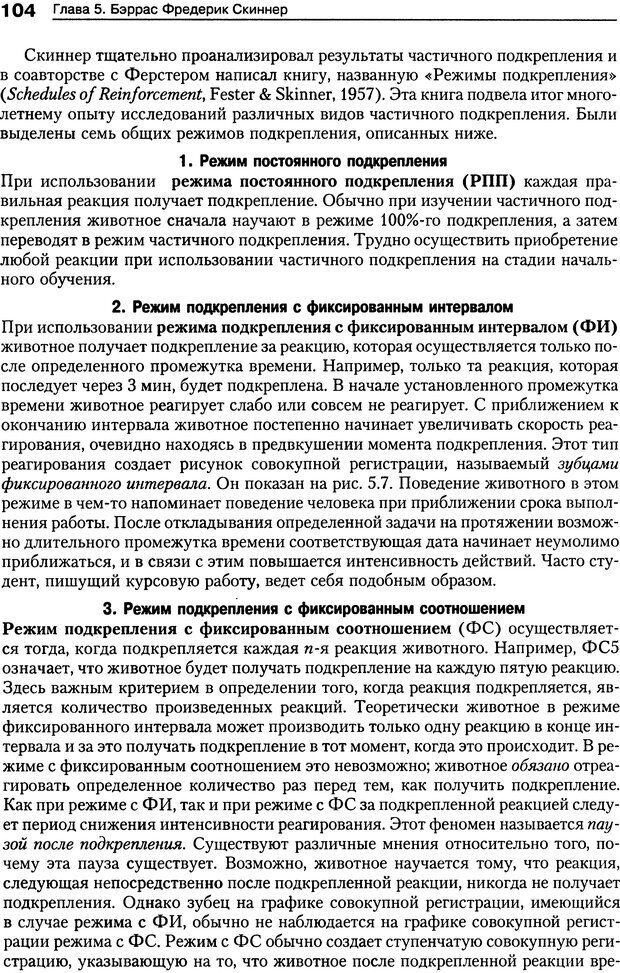 DJVU. Теории научения[6-е издание]. Хегенхан Б. Р. Страница 101. Читать онлайн