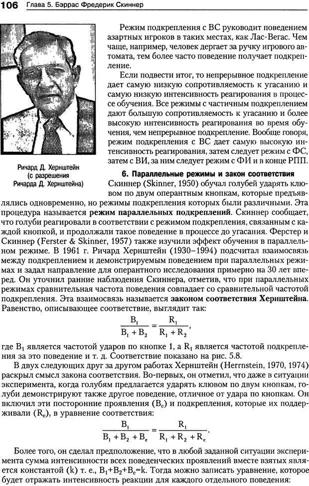 DJVU. Теории научения[6-е издание]. Хегенхан Б. Р. Страница 103. Читать онлайн