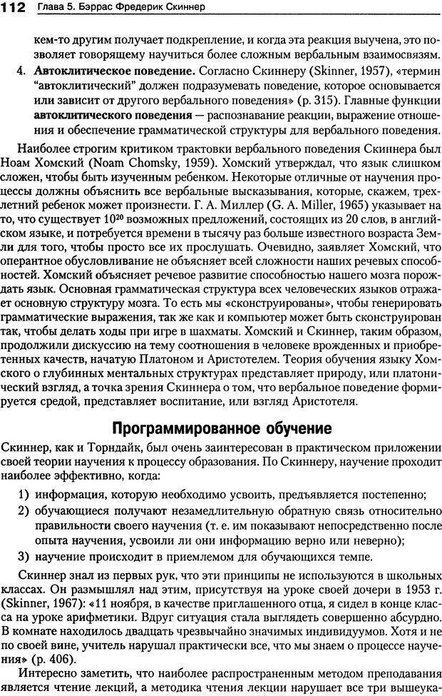 DJVU. Теории научения[6-е издание]. Хегенхан Б. Р. Страница 109. Читать онлайн