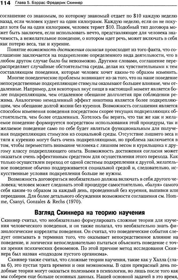DJVU. Теории научения[6-е издание]. Хегенхан Б. Р. Страница 111. Читать онлайн