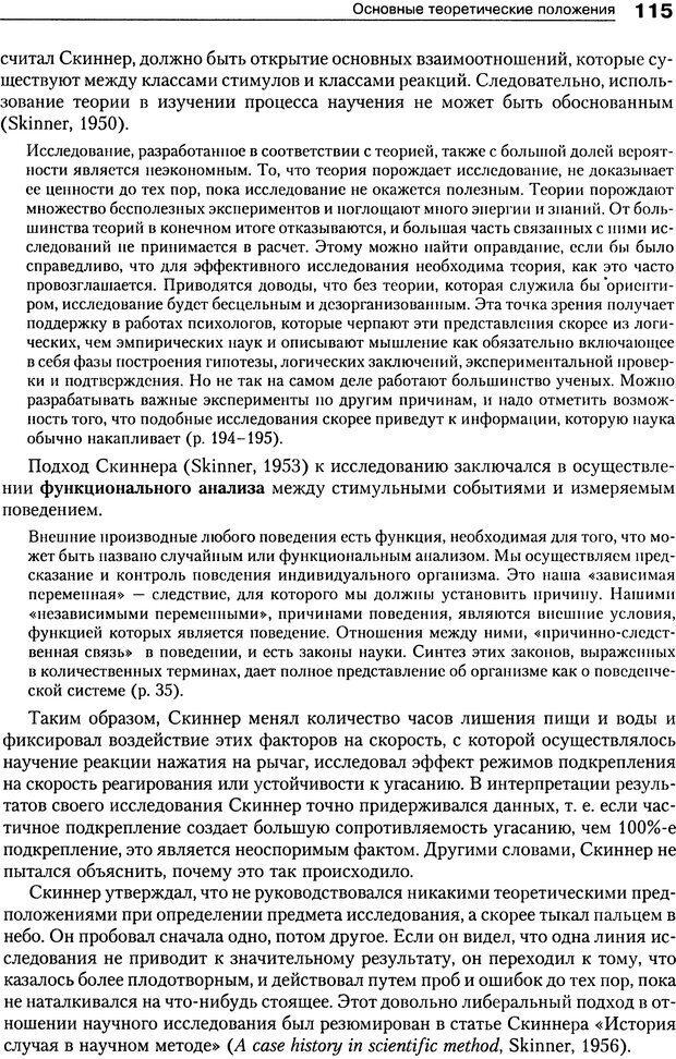 DJVU. Теории научения[6-е издание]. Хегенхан Б. Р. Страница 112. Читать онлайн