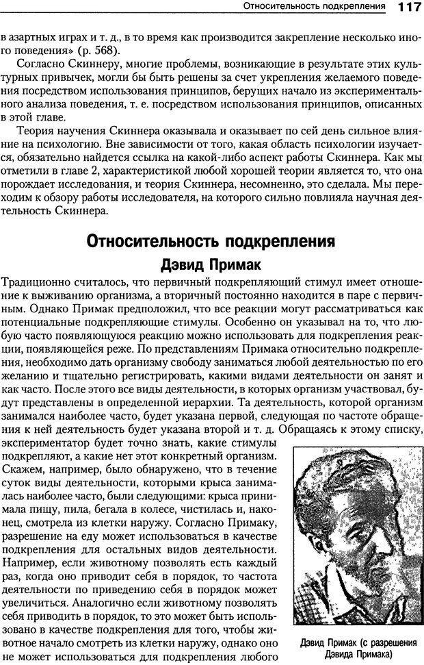 DJVU. Теории научения[6-е издание]. Хегенхан Б. Р. Страница 114. Читать онлайн