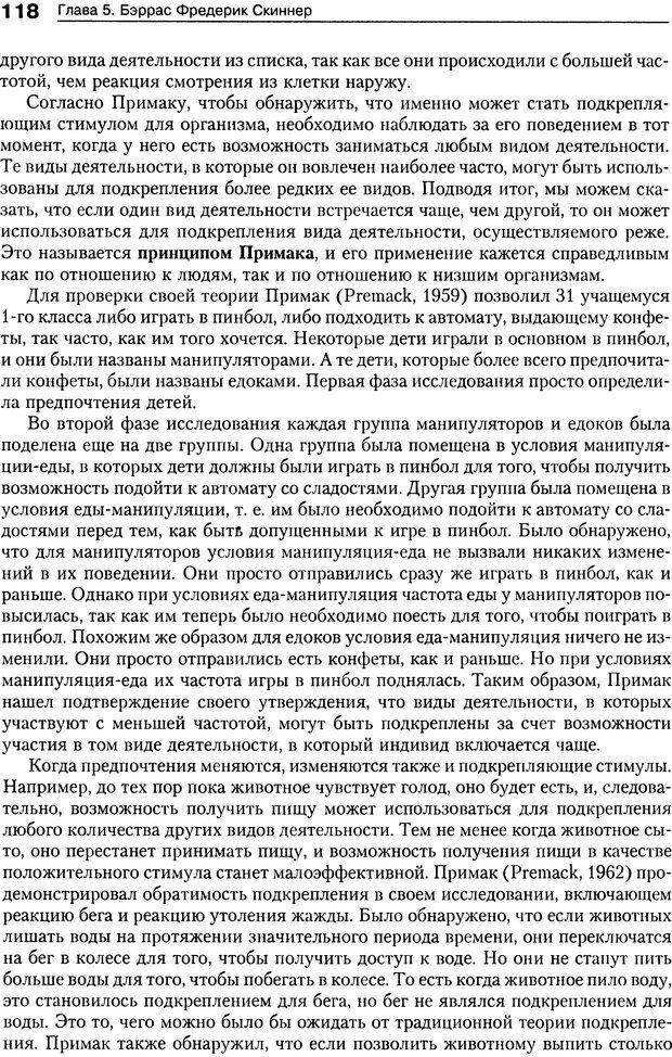 DJVU. Теории научения[6-е издание]. Хегенхан Б. Р. Страница 115. Читать онлайн