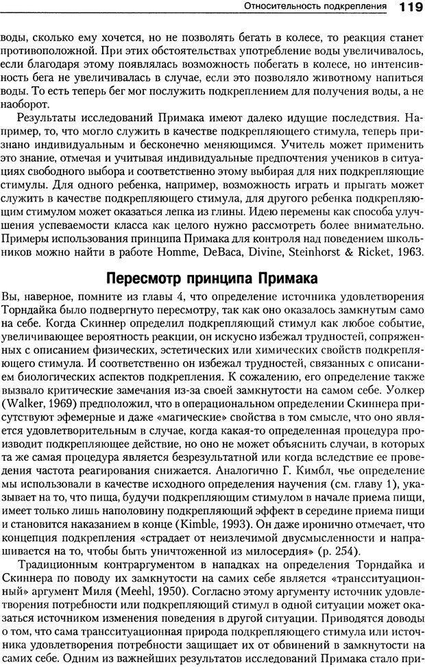 DJVU. Теории научения[6-е издание]. Хегенхан Б. Р. Страница 116. Читать онлайн