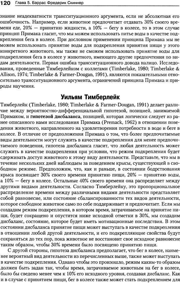 DJVU. Теории научения[6-е издание]. Хегенхан Б. Р. Страница 117. Читать онлайн