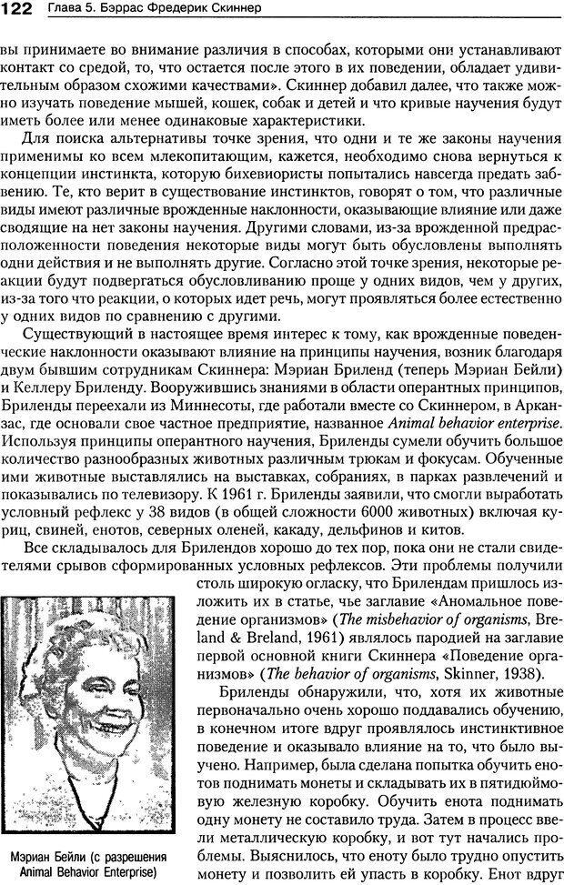 DJVU. Теории научения[6-е издание]. Хегенхан Б. Р. Страница 119. Читать онлайн