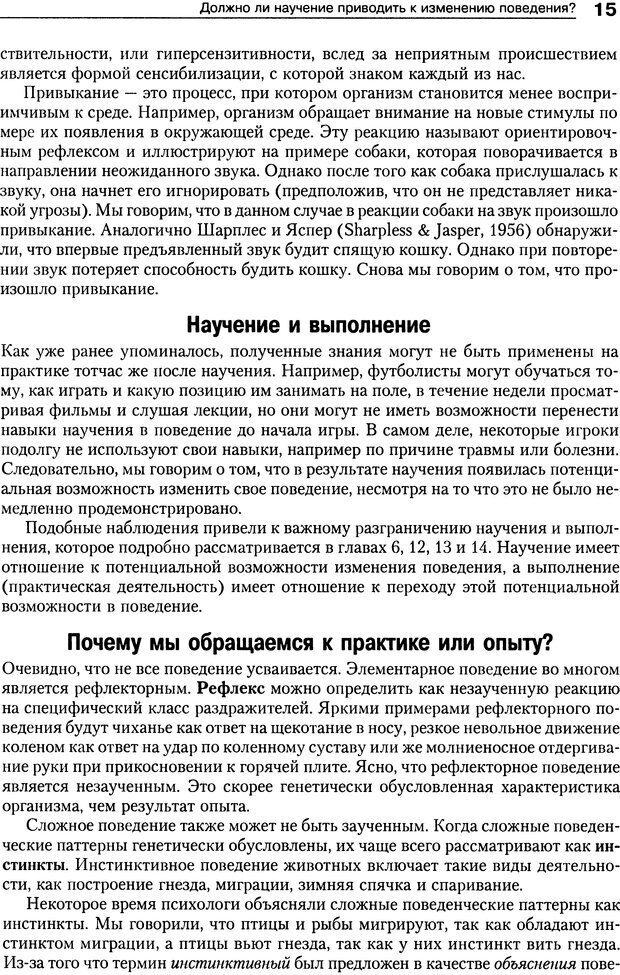 DJVU. Теории научения[6-е издание]. Хегенхан Б. Р. Страница 12. Читать онлайн
