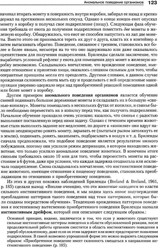 DJVU. Теории научения[6-е издание]. Хегенхан Б. Р. Страница 120. Читать онлайн