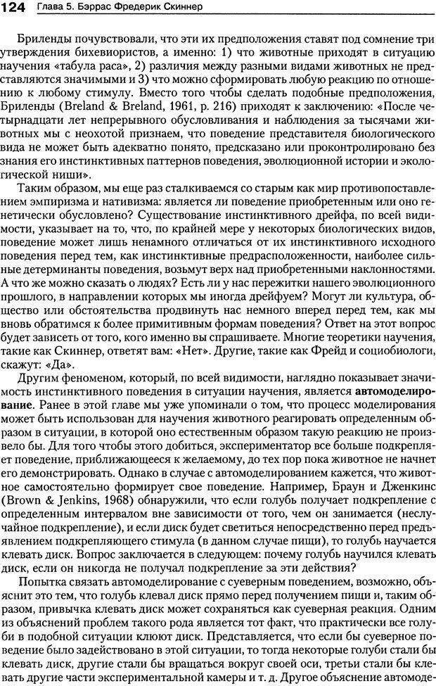 DJVU. Теории научения[6-е издание]. Хегенхан Б. Р. Страница 121. Читать онлайн