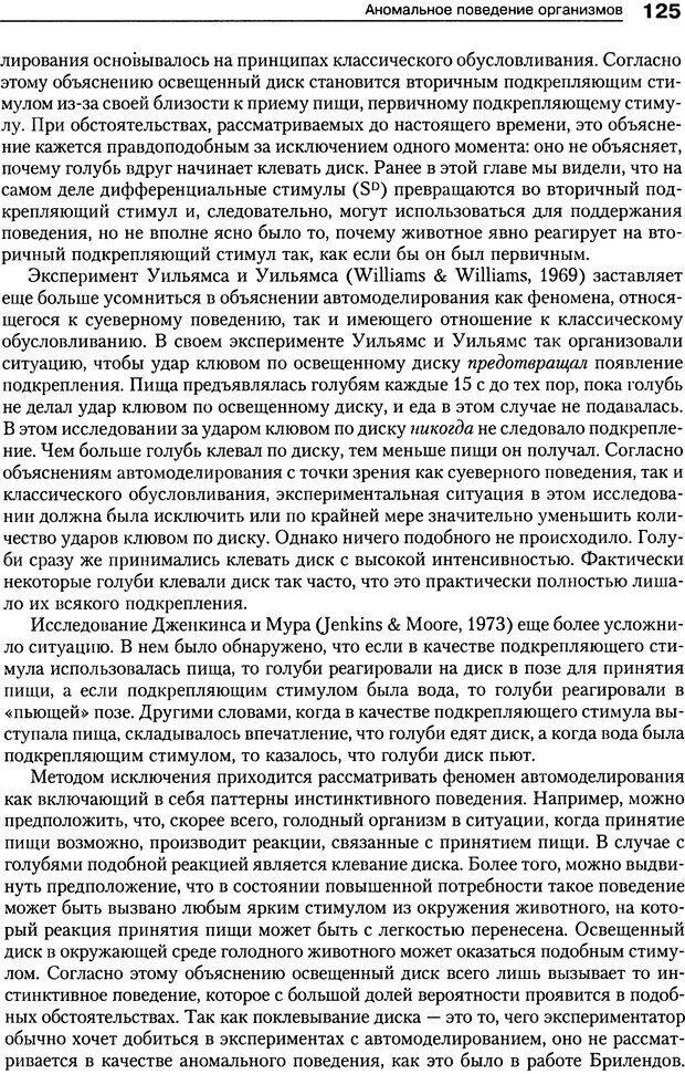 DJVU. Теории научения[6-е издание]. Хегенхан Б. Р. Страница 122. Читать онлайн