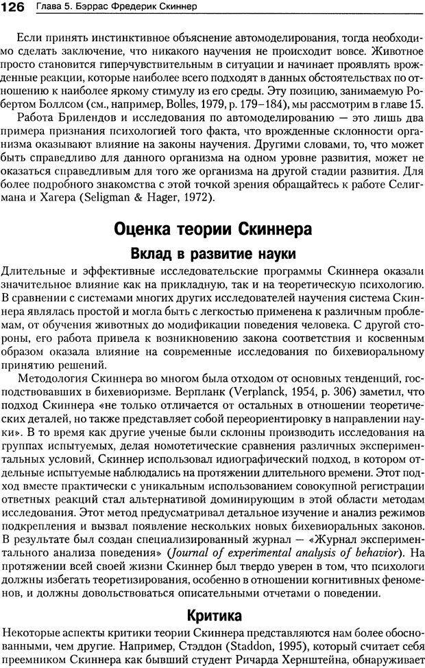 DJVU. Теории научения[6-е издание]. Хегенхан Б. Р. Страница 123. Читать онлайн