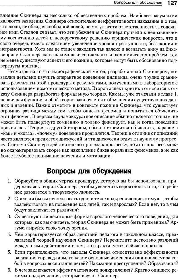 DJVU. Теории научения[6-е издание]. Хегенхан Б. Р. Страница 124. Читать онлайн