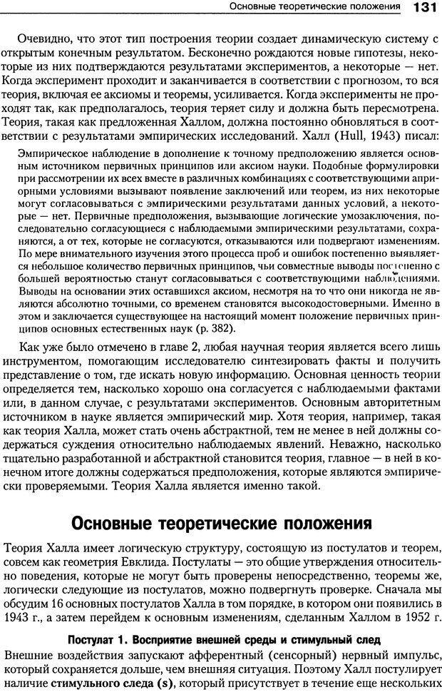 DJVU. Теории научения[6-е издание]. Хегенхан Б. Р. Страница 128. Читать онлайн