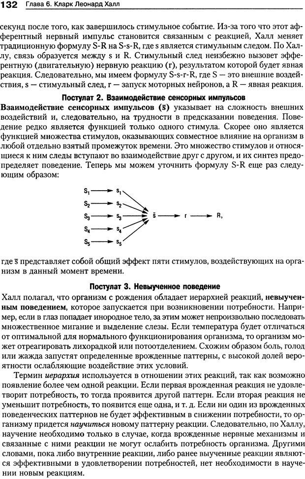 DJVU. Теории научения[6-е издание]. Хегенхан Б. Р. Страница 129. Читать онлайн