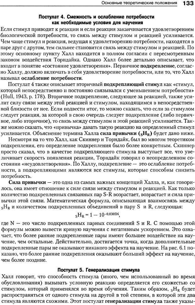 DJVU. Теории научения[6-е издание]. Хегенхан Б. Р. Страница 130. Читать онлайн