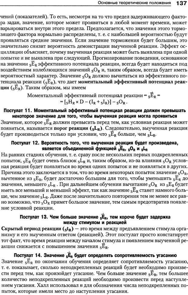DJVU. Теории научения[6-е издание]. Хегенхан Б. Р. Страница 134. Читать онлайн