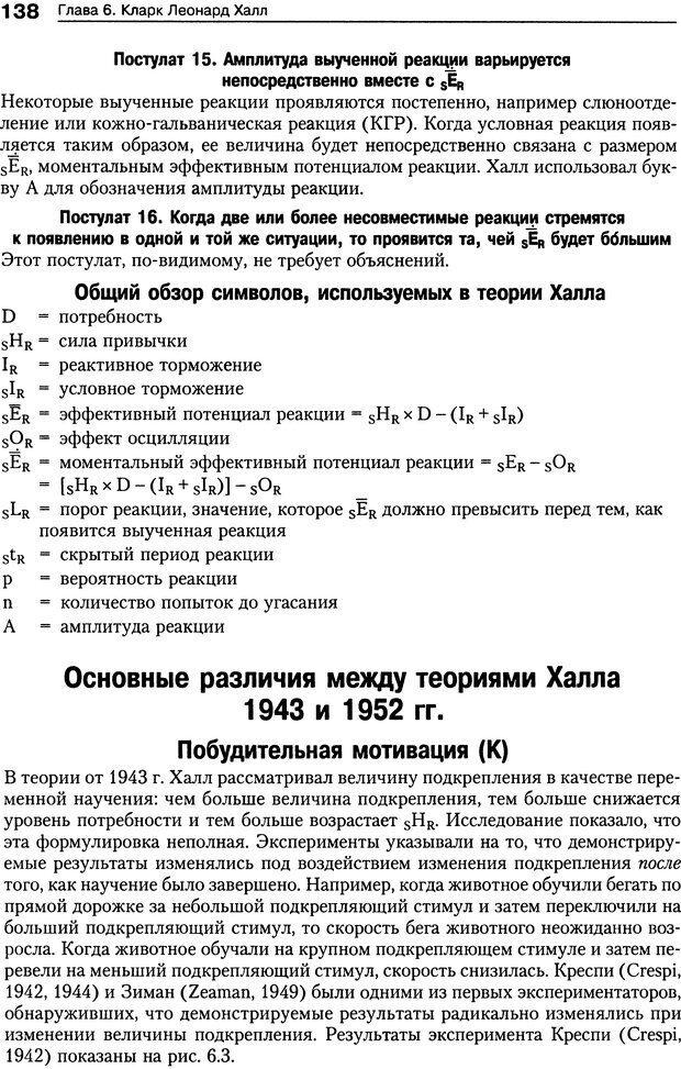 DJVU. Теории научения[6-е издание]. Хегенхан Б. Р. Страница 135. Читать онлайн