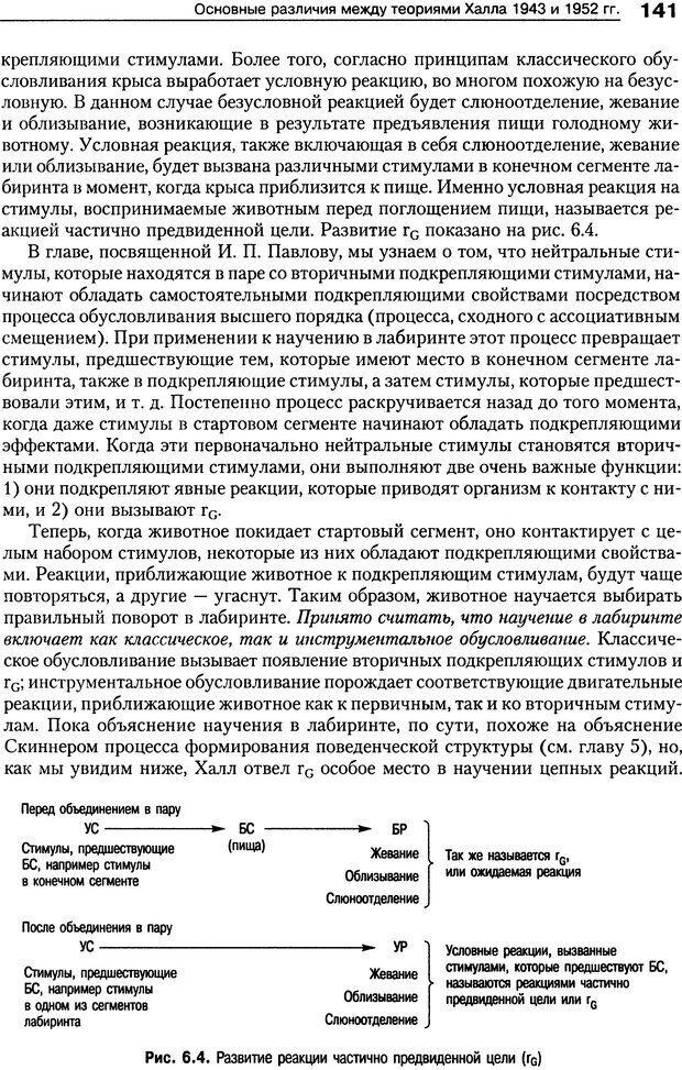 DJVU. Теории научения[6-е издание]. Хегенхан Б. Р. Страница 138. Читать онлайн