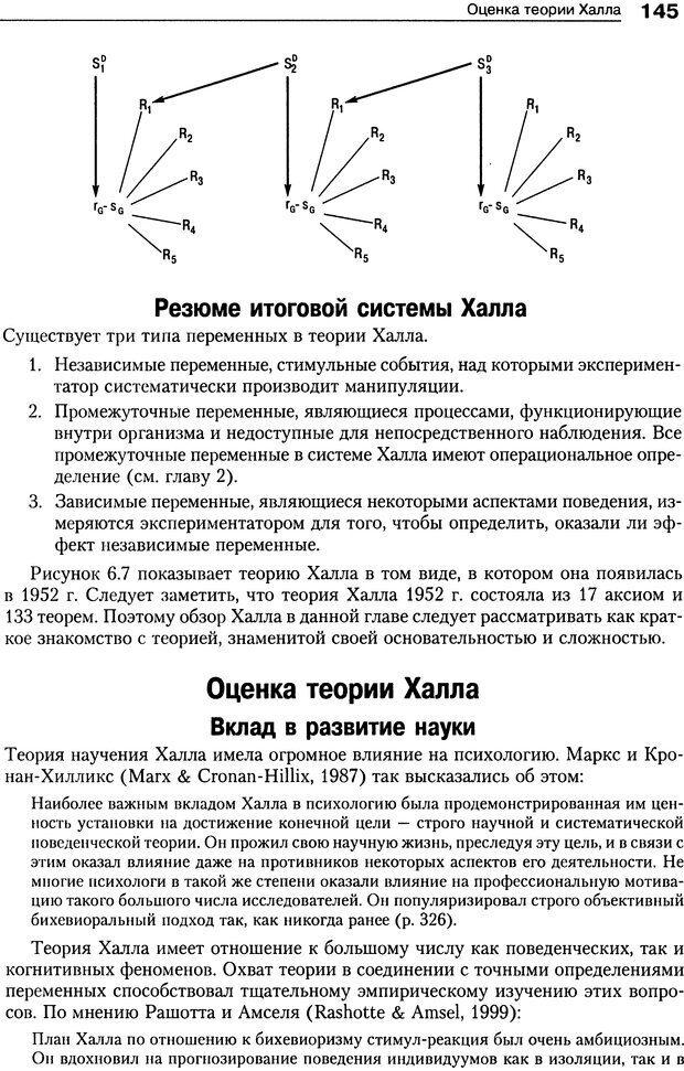 DJVU. Теории научения[6-е издание]. Хегенхан Б. Р. Страница 142. Читать онлайн