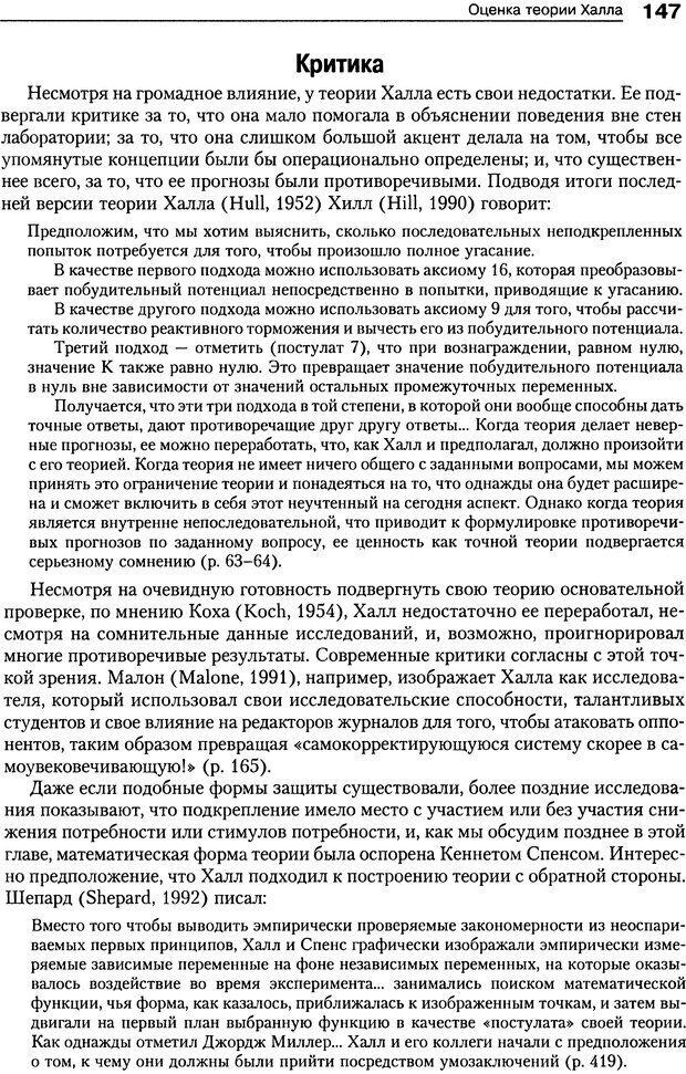 DJVU. Теории научения[6-е издание]. Хегенхан Б. Р. Страница 144. Читать онлайн