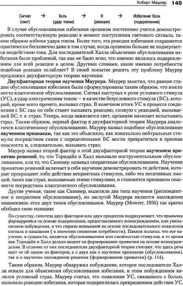 DJVU. Теории научения[6-е издание]. Хегенхан Б. Р. Страница 146. Читать онлайн
