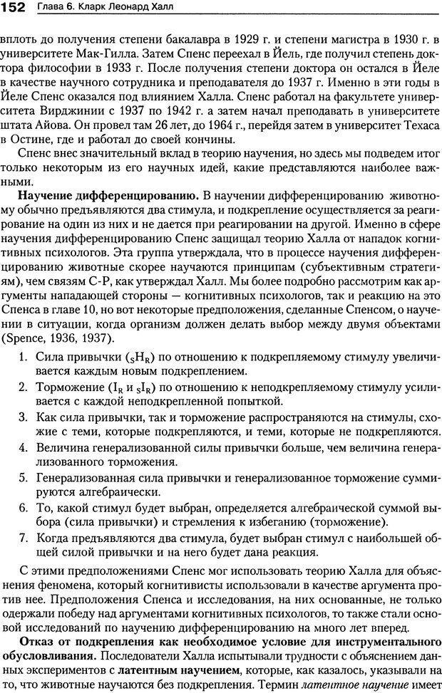 DJVU. Теории научения[6-е издание]. Хегенхан Б. Р. Страница 149. Читать онлайн